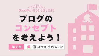 第2回岡山ブログカレッジ